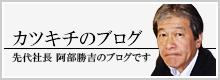 カツキチのブログ