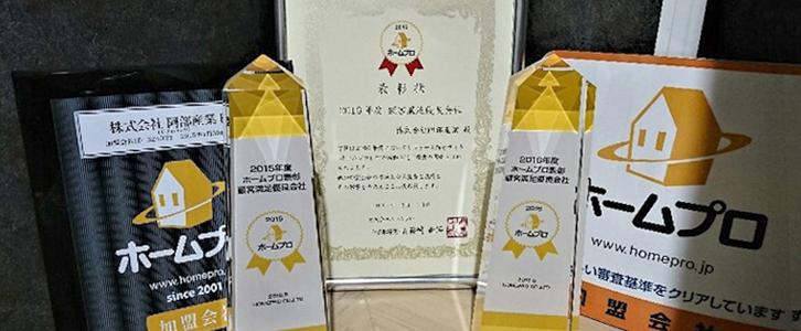 ホームプロ表彰2016年度 顧客満足優良会社